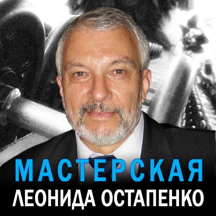 Уголок Остапенко