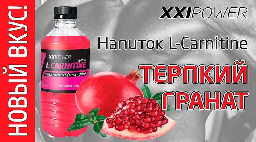 Напиток L-карнитин Терпкий гранат