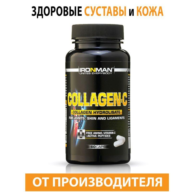 Collagen-C (Коллаген-С)